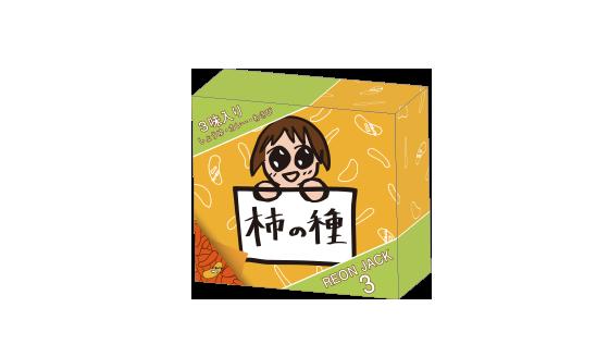 柿の種 3味セット(しょうゆ/カレー/わさび)
