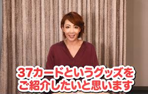 """柚希礼音『REON JACK3』公演グッズ""""37card""""の紹介動画"""