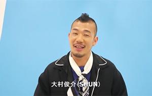 REON JACK3」出演者 大村俊介(SHUN) コメント